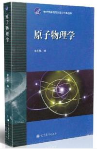 原子物理学(内容一致,印次、封面或原价不同,统一售价,随机发货)