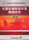 计算机辅助设计及制造技术(第2版)