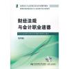 财经法规与会计职业道德(第四版)