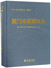 厦门市思明区志(附光盘)/中华人民共和国地方志