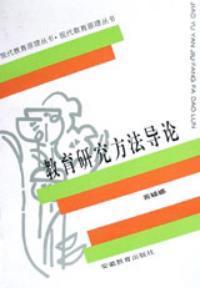 教育研究方法导论(内容一致,印次、封面或原价不同,统一售价,随机发货)