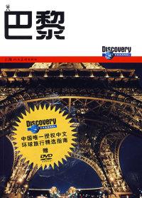 《旅行者环球精选指南巴黎》中文第一版