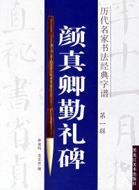 历代名家书法经典字谱:颜真卿勤礼碑(第一辑)