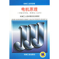 电机原理(中级内外线、维修电工适用——机械工人技术理论培训教材)