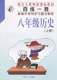 百练一胜:新编中学同步习题与解答(八年级历史上册)