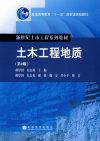 土木工程地质(第2版)(内容一致,印次、封面或原价不同,统一售价,随机发货)