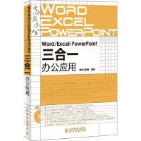 Word EXCEL POWERPOINT 三合一办公应用