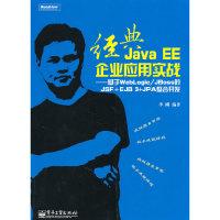 经典Java EE企业应用实战(基于WebLogic/JBoss的JSF+EJB 3+JPA整合开发)