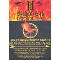 燃烧的女孩(饥饿游戏2)