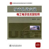 城市轨道交通电工电子技术及应用