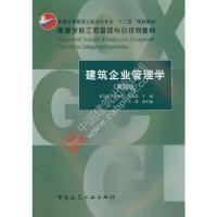 建筑企业管理学-(第四版)