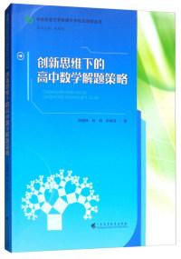 创新思维下的高中数学解题策略/华南师范大学附属中学校本课程丛书