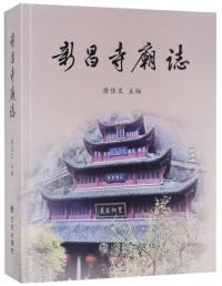 新昌寺庙志