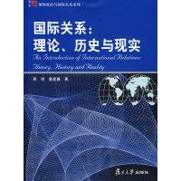 国际关系--理论历史与现实