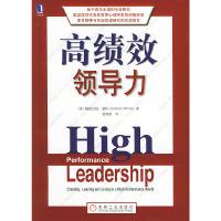 高绩效领导力