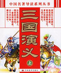三国演义(上)(注音版)——中国名著导读系列丛书
