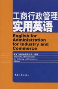工商行政管理实用英语