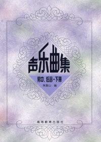 声乐曲集男中 低音(下册)