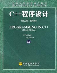 C++程序设计(第三版 影印版)