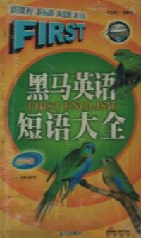 First黑马英语短语大全(高中版)