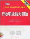 2012最新版国家公务员录用考试专用教材—行政职业能力测验