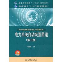 电力系统自动装置原理(第五版)(内容一致,印次、封面或原价不同,统一售价,随机发货)
