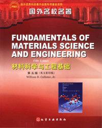 材料科学与工程基础(第五版)(英文影印版)