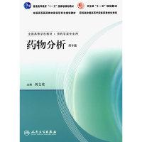 药物分析(第6版)