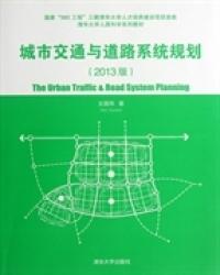城市交通与道路系统规划(2013版)