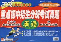 2008年小学升学必备 重点初中招生分班考试真题 英语