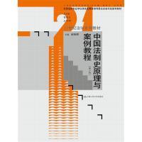 中国法制史原理与案例教程(第三版)
