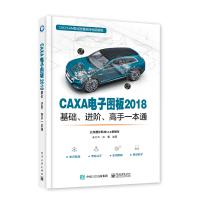 CAXA电子图板2018基础、进阶、高手一本通