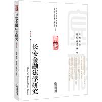 长安金融法学研究(第9卷)