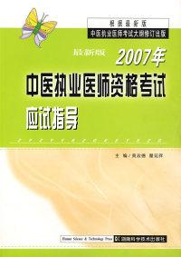最新版2002年中医执业医师资格考试应试指导