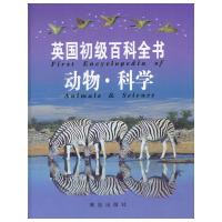 英国初级百科全书:动物·科学