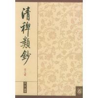 清稗类钞 第七册
