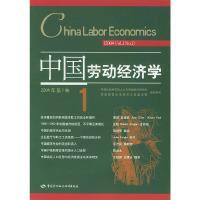 中国劳动经济学(2004年第1卷)