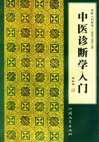 中医诊断学入门——中医入门丛书