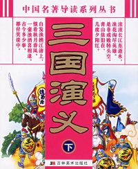 三国演义(下)(注音版)——中国名著导读系列丛书