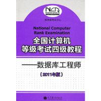 全国计算机等级考试四级教程--数据库工程师(2011年版)