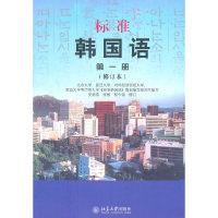 标准韩国语(第一册)(修订本)