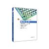 有机化学(上册)(第5版)