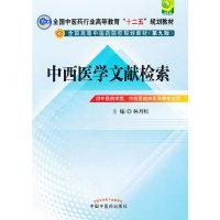 中西医学文献检索