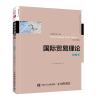 国际贸易理论 第10版