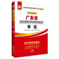 广东省公务员录用考试专用教材申论(2017互联网+)