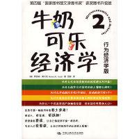 牛奶可乐经济学2(行为经济学版)