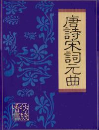 唐诗宋词元曲(全四卷,盒装)
