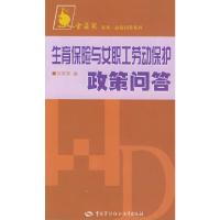 生育保险与女职工劳动保护政策问答/金袋鼠丛书