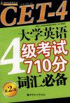 CET-4大学英语4级考试710分词汇必备(第2版)