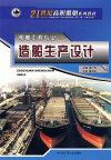 造船生产设计/船舶工程专业